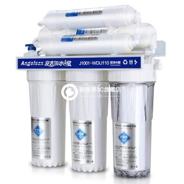 六級直飲超濾機 高端自來水淨水器