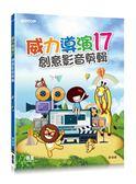 威力導演(17):創意影音剪輯