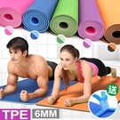 雙色雙層!!加長TPE環保6MM瑜珈墊(送綁繩)運動墊止滑墊防滑墊.遊戲墊野餐墊防潮墊子.地墊床墊