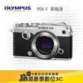 Olympus PEN-F 單機身 晶豪泰3C 專業攝影 公司貨