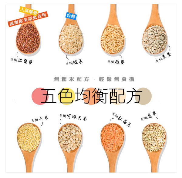 【米森】有機藜麥八寶米 (900G) 一包  無糯米配方