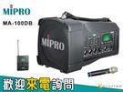 【金聲樂器】MIPRO MA-100DB 雙頻道 超迷你 肩掛式 無線 喊話器 50W MA100DB