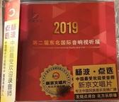 【停看聽音響唱片】【CD】2019 第二屆東北國際音響視聽展紀念CD