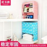 大學生寢室宿舍神器上下鋪床簡易衣柜OR844【KIKIKOKO】TW