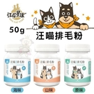 *KING WANG*DogCatStar汪喵星球 汪喵排毛粉50g·可取代化毛膏 幫貓咪健康排毛·貓用營養品