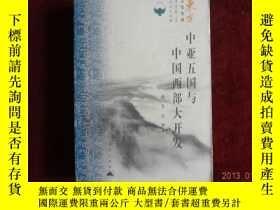 二手書博民逛書店罕見中亞五國與中國西部大開發Y9495 季羨林 主編 趙常慶 等