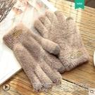 手套女冬可愛學生冬季保暖加絨仿貂絨加厚觸屏毛線冬天騎行 【快速出貨】