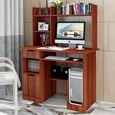 電腦台式桌家用簡約現代經濟型臥室寫字台辦公桌書桌書架一體桌 年終鉅惠全館免運