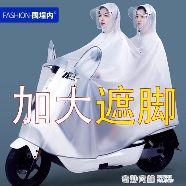 電動摩托車雨衣雙人透明男女款加大加厚電瓶車長款全身防暴雨雨披 奇妙商鋪