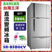 【SANLUX 台灣三洋】580L面板觸控三門變頻冰箱《SR-B580CV》V星光銀 省電1級
