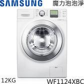 【免費基本安裝+舊機回收】Samsung  三星 WF1124XBC  變頻滾筒洗衣機 12KG 公司貨