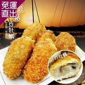 馬姐漁舖 日本廣島穌炸爆漿大牡蠣(20顆/包)【免運直出】