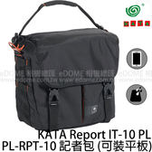 KATA Report IT-10 PL / PL-RPT-10 輕量化側背相機包 (24期0利率 免運 文祥公司貨) 記者包 電腦包 Pro-Light