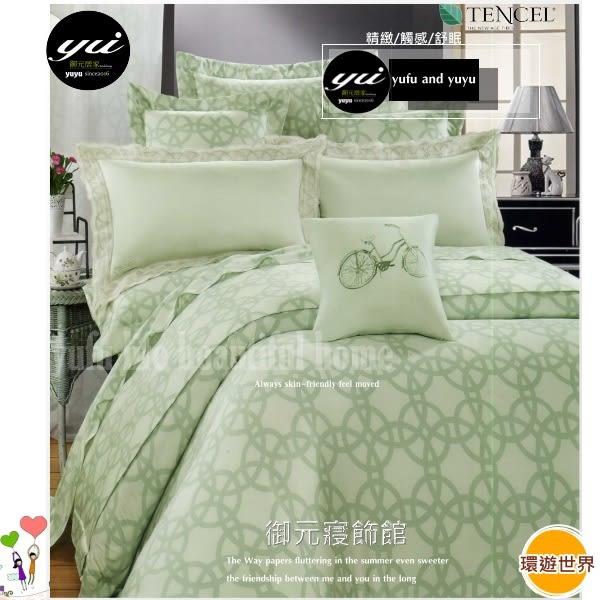 『環遊世界』(5*6.2尺)四件套/綠*╮☆【兩用被+床包】100%高觸感/天絲棉/雙人