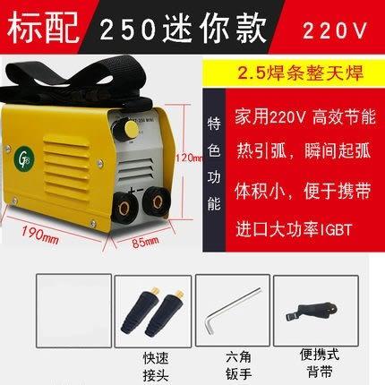 電焊機220V家用全銅迷你便攜工業級250直流逆變焊機不銹鋼