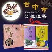 【茶與餅達人】 4盒禮盒裝 鳳梨酥/黑加侖酥 (口味任選)