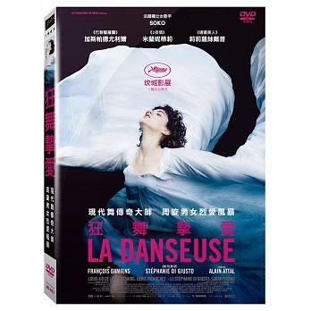狂舞摯愛 DVD The Dancer 免運 (購潮8)