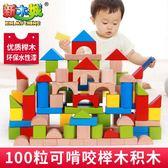 木制積木兒童玩具1-2-3-6周歲7歲男孩女寶寶早教益智啟蒙拼裝8-10  居家物語