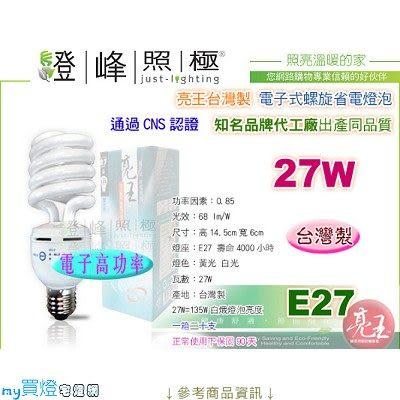 【亮王台灣製】燈泡 E27.27W/110V螺旋省電燈泡 高功率 台灣製 剩黃光 售完為止【燈峰照極】