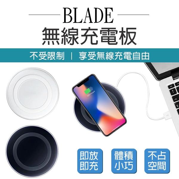 【coni shop】BLADE無線充電板 台灣公司貨 現貨 當天出貨 Qi 無線充電器 充電盤 無線充電盤