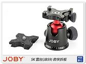 JOBY 5K 球型雲台(JB59)Arca-Swiss 兼容的快拆板 承重:5kg