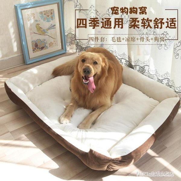 狗窩秋冬季泰迪金毛小型犬中型犬寵物窩貓窩狗床墊子寵物用品四季 hh4467『科炫3C』TW