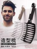 梳子男士吹頭髮型蓬鬆神器女定型造型捲髮梳專用背頭大排骨梳