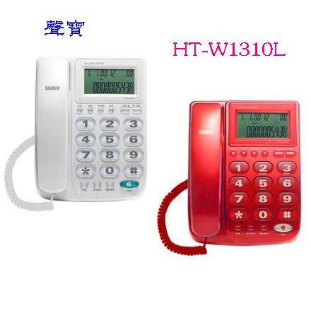 SAMPO聲寶 來電顯示有線電話 HT-W1310L (紅色、白色)◆FSK及DTMF雙制式自動兼容,來電訊息識別