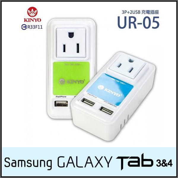 ☆KINYO 耐嘉 UR-05 2USB+3P 極速充電插座/SAMSUNG Galaxy Tab 3 7吋 P3200/8吋 T3110/Lite T110/T111