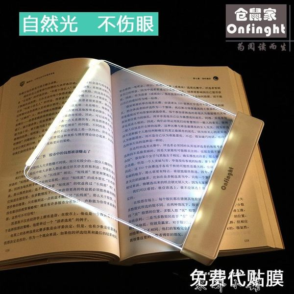 閱讀燈創意夜讀燈LED平板看書燈充電工作學習讀書夾書床頭燈〖米娜小鋪〗igo