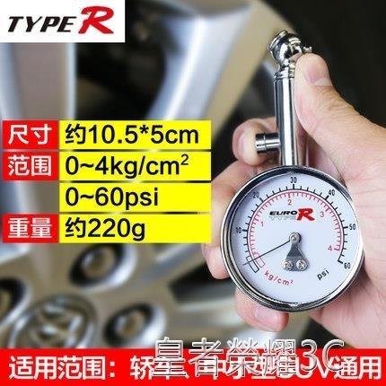 胎壓錶 胎壓錶監測器汽車輪胎氣壓錶車TYPER高精度車輪測小車用車胎測壓 年終鉅惠