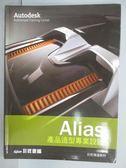 【書寶二手書T2/電腦_QEE】Alias產品造型專業設計