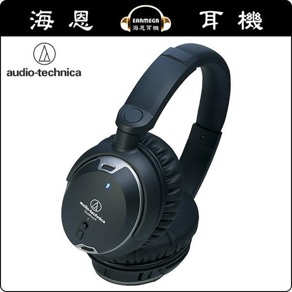【海恩特價 ing】日本鐵三角 ATH-ANC9  主動式抗噪耳機