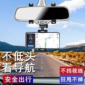 車載手機支架汽車後視鏡懸掛夾車內多功能記錄儀卡扣式導航固定架【5月週年慶】