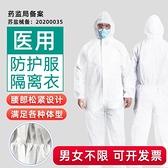 防護服 防護服隔離衣連體一次性全身帶帽坐飛機用防疫專用 薇薇