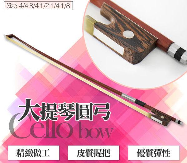 【小麥老師樂器館】大提琴弓 圓弓 大提琴圓弓 弓 提琴弓 大提琴弓 大提琴 CB02