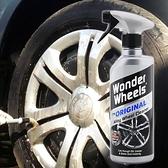 Wonder Wheels 奇跡鋁圈清潔劑