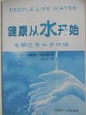 【書寶二手書T1/科學_ATW】健康從水開始:電解還原水全攻略_[日]白煙實隆