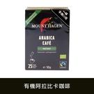 【Mount Hagen】有機即溶低咖啡因咖啡隨身包(25包/盒)【好食家】