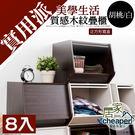 【居家cheaper】質感木紋疊櫃-8入(正方寬盒) 可堆疊收納櫃 置物櫃 飾品 收納盒 收納箱