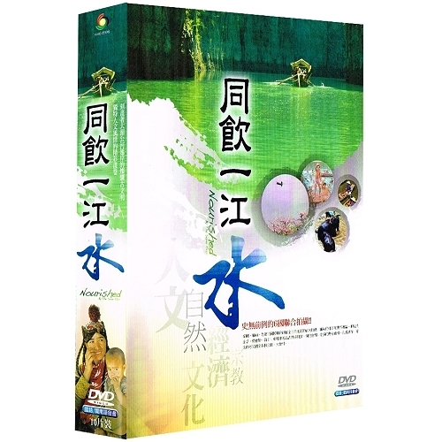 同飲一江水 DVD ( 國語.閩南語發音 ) Nourished By The Same River