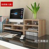 電腦螢幕架電腦顯示器增高架底座桌面收納辦公室台式簡約屏幕雙層置物架XW(免運)