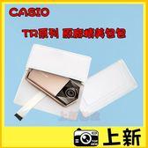 限量特價 CASIO TR 專用原廠相機包 (此商品不包含TR相機) 《上新數位》