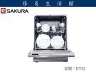 《修易生活館》 SAKURA櫻花E-7682 半嵌式洗碗機598*570*815 不含安裝