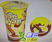 [COSCO代購] W119708 明治雙醬洋洋棒餅乾巧克力 44公克 x 10杯 x 4盒