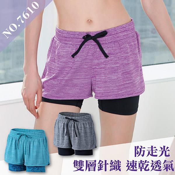 假兩件運動短褲/防走光 雙層針織 速乾透氣 瑜珈 慢跑 【小百合】7610