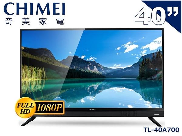 ↙免運費↙CHIMEI奇美40吋Full-HD LED液晶電視TL-40A800 原廠保固【南霸天電器百貨】