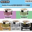 SEEDS惜時[Hello Fresh好鮮清蒸原汁大湯罐,5種口味,80g,泰國製](單罐)