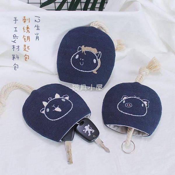 新手刺繡diy手工材料包免裁剪12生肖抽拉式鑰匙包布藝汽車鑰匙套