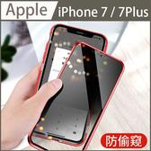 【萬磁王】iPhone 7 8 Plus 防偷窺 雙面玻璃 透明殼 磁吸邊框 金屬框 手機殼 全包防摔 鋼化玻璃殼 i7